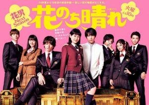 King&Prince(キンプリ)平野紫耀プロフィール 出演ドラマ「花のち晴れ」