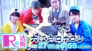 King&Prince(キンプリ)岸優太プロフィール 出演作品 ドラマ「大江戸ロボコン」