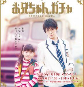 King&Prince(キンプリ)岸優太プロフィール 出演作品 ドラマ「おにいちゃんガチャ」