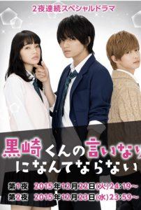 King&Prince(キンプリ)岸優太プロフィール 出演作品 ドラマ「黒崎くんの言いなりになんてならない」