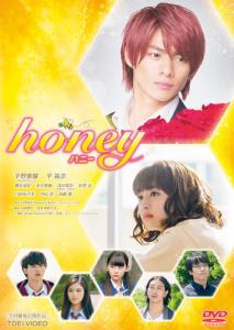 King&Prince(キンプリ)平野紫耀プロフィール 出演映画「honey」
