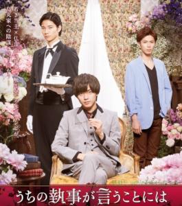 キンプリ King&Prince 映画 うちの執事が言うことには 永瀬廉 神宮寺勇太