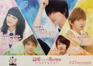 King&Prince(キンプリ)岸優太プロフィール 出演作品 映画「黒崎くんの言いなりになんてならない」