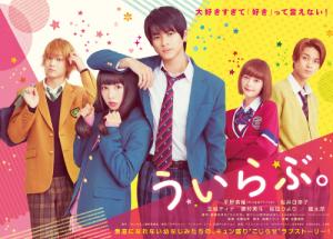 King&Prince(キンプリ)平野紫耀プロフィール 出演映画「ういらぶ。」