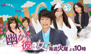 King&Prince(キンプリ)岩橋玄樹プロフィール 出演ドラマ「幽かな彼女」