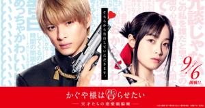 King&Prince(キンプリ)平野紫耀 主演映画『かぐや様は告らせたい』画像