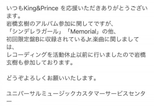 King&Prince(キンプリ)1stアルバム『King&Prince』 岩橋玄樹参加