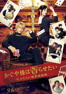King&Prince(キンプリ)平野紫耀 映画『かぐや様は告らせたい』フライヤー2
