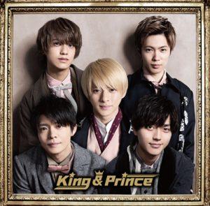 King&Prince(キンプリ)1アルバム『King&Prince』初回限定盤Bジャケット写真