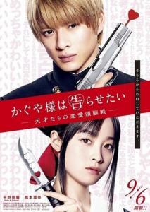 King&Prince(キンプリ)平野紫耀 映画『かぐや様は告らせたい』フライヤー1