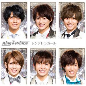 King&Prince(キンプリ)デビューシングル『シンデレラガール』通常版
