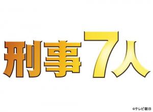 ジャニーズ出演 夏ドラマ『刑事7人 第5シリーズ』東山紀之