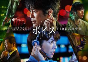 ジャニーズ出演ドラマ 2019夏ドラマ『ボイス 110緊急指令室』増田貴久出演