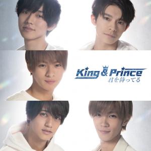 King&Prince(キンプリ)3rdシングル『君を待ってる』通常版