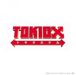 「TOKIOカケル」ジャニーズ年表総ざらい V6、嵐、NEWS、キスマイ、JUMP、セクゾ、キンプリ
