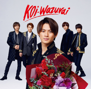 King&Prince(キンプリ)4thシングル『koi-wazurai』初回限定盤Bジャケット