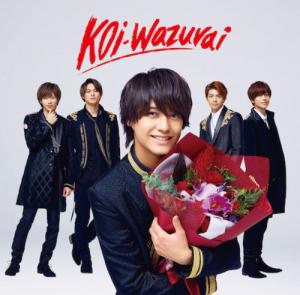 King&Prince(キンプリ)4thシングル『koi-wazurai』初回限定盤Bアナザージャケット髙橋海人