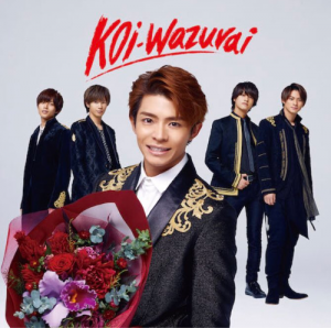 King&Prince(キンプリ)4thシングル『koi-wazurai』初回限定盤Bアナザージャケット岸優太