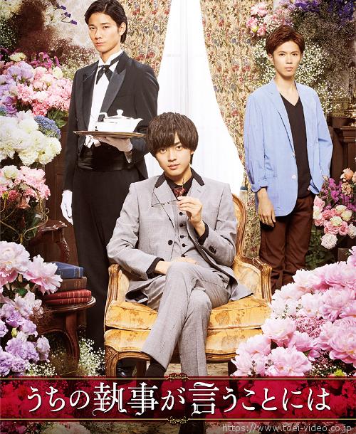 King&Prince(キンプリ)永瀬廉・神宮寺勇太 映画『うちの執事が言うことには』Blue-ray& DVD 11月13日発売