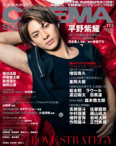 King&Prince(キンプリ)平野紫耀 雑誌「シネマスクエア」表紙 画像