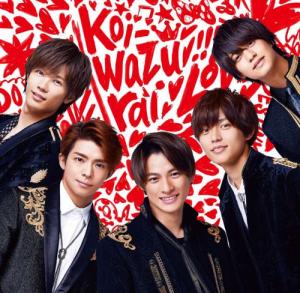King&Prince(キンプリ)4thシングル『koi-wazurai』通常版ジャケット