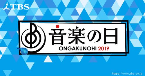 「音楽の日2019」ジャニーズ 嵐・キンプリ・キンキ・キスマイ・セクゾ・NEWS・JUMP…出演