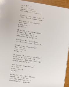 King&Prince(キンプリ)1stアルバム『King&Prince』収録曲『マホロバ』歌詞
