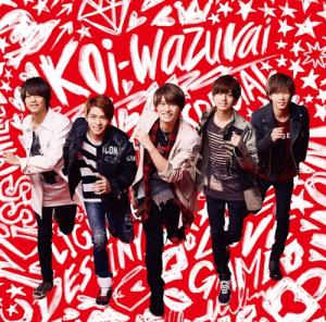 King&Prince(キンプリ)4thシングル『koi-wazurai』初回限定盤Aジャケット
