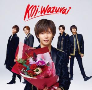 King&Prince(キンプリ)4thシングル『koi-wazurai』初回限定盤Bアナザージャケット神宮寺勇太