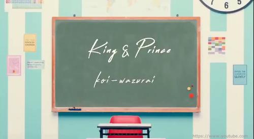 King&Prince(キンプリ)4thシングル『koi-wazurai』MV解禁