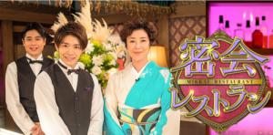 King&Prince(キンプリ)岸優太 出演『密会レストラン』