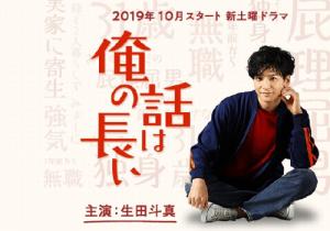 2019秋ドラマ ジャニーズ主演『俺の話は長い』 生田斗真