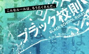 2019秋ドラマ 『ブラック校則』佐藤勝利(SexyZone)髙橋海人(King&Prince)出演
