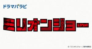 2019秋ドラマ ジャニーズ主演 『ミリオンジョー』北山宏光主演