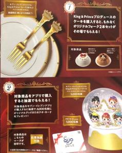 King&Prince(キンプリ)2019セブンイレブン クリスマスケーキ予約特典 スプーン・スノードーム