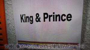 King&Prince(キンプリ)RIDE ON TIME① ファーストコンサート 永瀬廉 円陣