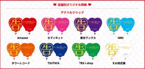 King&Prince(キンプリ)平野紫耀主演『かぐや様は告らせたい』DVD&Blu-ray 豪華版・店舗別オリジナル特典