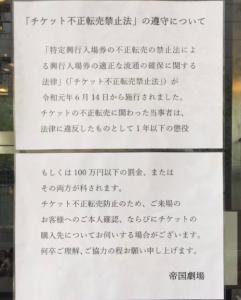 King&Prince(キンプリ)平野紫耀・永瀬廉・髙橋海人 ジャニーズアイランド 本人確認