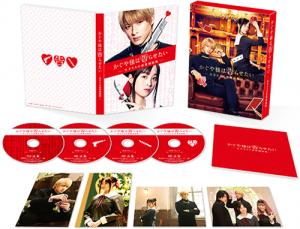 King&Prince(キンプリ)平野紫耀主演『かぐや様は告らせたい』 DVD&Blu-ray豪華版