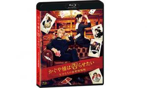 King&Prince(キンプリ)平野紫耀主演 『かぐや様は告らせたい』通常版Blu-ray