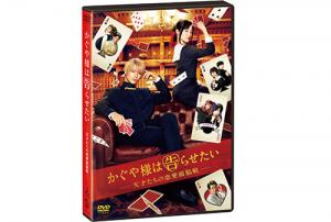 King&Prince(キンプリ)平野紫耀主演 『かぐや様は告らせたい』通常版DVD