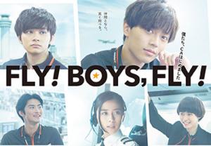 King&Prince(キンプリ)永瀬廉 ドラマ「FLY! BOYS,FLY!僕たち、CAはじめました」2