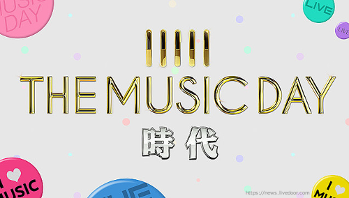 THE MUSIC DAY2019 ジャニーズ出演 嵐・キンプリ 総合司会「櫻井翔」
