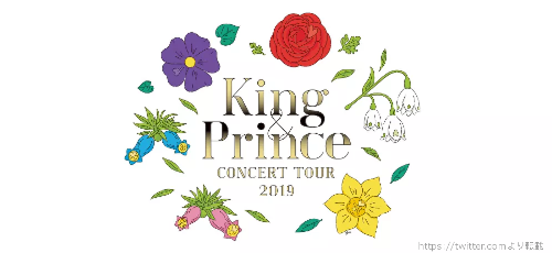 King&Prince(キンプリ)コンサートツアー2019 日程・会場・チケット・倍率