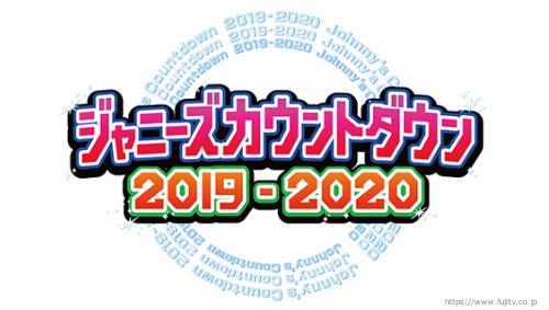 King&Prince(キンプリ)・ジャニーズ出演 カウントダウンコンサート(カウコン)2019‐2020