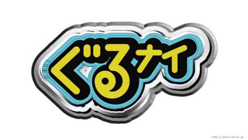 SexyZone(セクゾ)中島健人クビ決定 ぐるナイゴチ 新メンバー キンプリ岸優太?