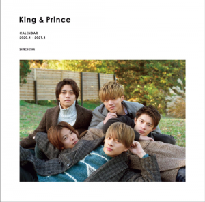 King&Prince(キンプリ)カレンダー 2020‐2021 本体表紙