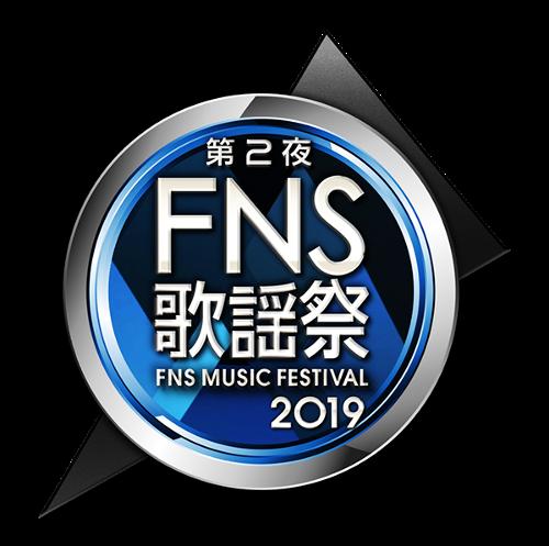 【2019FNS歌謡祭】第2夜 キンプリ・ジャニーズアーティスト多数が出演!!《思い出の1曲を披露》