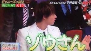 King&Prince(キンプリ)平野紫耀 平祐奈 熱愛疑惑&匂わせ(ぞうさん)しゃべくり