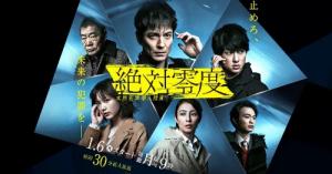 2020年冬ドラマ ジャニーズ 横山裕(関ジャニ∞)出演『絶対零度~未然犯罪潜入捜査~(2020年)』
